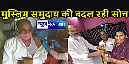 वैक्सीनेशन को लेकर मुस्लिम समाज की सोच बदलने में कामयाब हो रहे हैं जदयू प्रखंड अध्यक्ष, टीके को लेकर टूट गया भ्रम