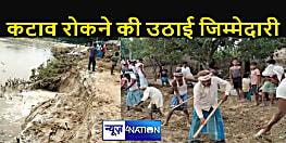 सांसद व डीएम के आदेश का भी नहीं हुआ पालन, नदी का कटाव रोकने के लिए श्रमदान से रिंगबांध की मरम्मत में जुटे ग्रामीण