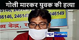BIHAR NEWS : बदमाशों ने गोली और चाकू मारकर की युवक की हत्या, जांच में जुटी पुलिस