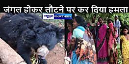 JHARKHAND NEWS: निहत्थे ग्रामीणों पर भालू का हमला, दो भाइयों समेत तीन ग्रामीणों की हुई मौत, जंगल से गुजरने के दौरान किया हमला