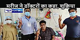 JHARKHAND NEWS: 25 दिन वेंटिलेटर पर और करीब दो माह तक आइसीयू में भर्ती रहने के बाद मरीज ने दी कोरोना को मात, बिहार का है मरीज