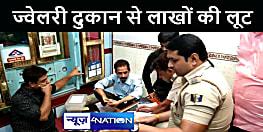 BIHAR NEWS : मुजफ्फरपुर में अपराधी बेख़ौफ़, ज्वेलरी दुकान से हथियार के बल पर लूटे लाखों के गहने