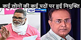 BIHAR NEWS: जन अधिकार पार्टी (लो) की प्रदेश कमिटी का विस्तार, सत्येन्द्र पासवान, प्रिंस विक्टर, संतोष कुमार झा, मुकेश शर्मा को मिला ये पद