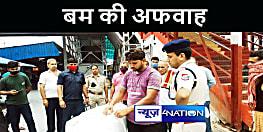 दरभंगा रेलवे स्टेशन पर फिर फैली बम होने की अफवाह, मौके पर मची अफरा तफरी