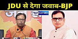 JDU विधायक को SP से जान का खतरा,CM नीतीश को लिखा पत्रः  BJP अध्यक्ष बोले- इसका जवाब JDU देगा....