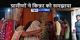 BIHAR NEWS: इस कदर प्यार की किन्नर से ही कर ली शादी, घर में हो गया बवाल, ग्रामीणों ने किन्नर को समझाकर वापस भेजा, क्षेत्र में चर्चा