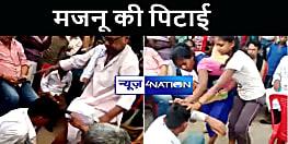 BIHAR NEWS : पंचायत में मिली मजनू को छेड़खानी की सजा, लोगों के साथ पीड़िता ने की चप्पलों से पिटाई