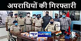 BIHAR NEWS : बदमाशों के बैंक लूट की मंशा पर पुलिस ने फेरा पानी, चार को किया गिरफ्तार