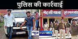 मोतिहारी : पुलिस का स्टिकर लगे गाड़ी से शराब के नशे में दो युवक गिरफ्तार, पूछताछ में जुटी पुलिस