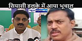 BIHAR NEWS: खतरे में राजद विधायक भूदेव चौधरी की सदस्यता, पराजित प्रत्याशी द्वारा दर्ज केस पर सुप्रीम कोर्ट ने लिया संज्ञान, कोर्ट द्वारा भेजा गया नोटिस
