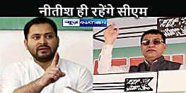 BIHAR NEWS: राज्य की जनता को दिग्भ्रमित कर रहे हैं तेजस्वी, नीतीश ही रहेंगे सीएम: मधुरेंदु पांडेय