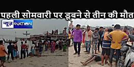 सावन के पहले सोमवारी के दिन गंगा में डूबने से तीन लोगों की मौत, इस शहर का है मामला