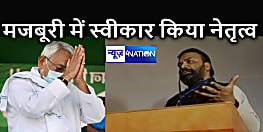 भाजपा के मंत्री ने सीएम नीतीश को लेकर दिया बड़ा बयान – मजबूरी में स्वीकार किया दूसरे का नेतृत्व