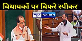 बिहार विस अध्यक्ष विजय सिन्हा ने विधायकों को चेताया, यह हरकत बर्दाश्त नहीं करेंगे, क्या तेजस्वी सक्षम नहीं जो आप मदद के लिए खड़े हुए हैं ?