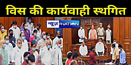 बिहार विधानसभा की कार्यवाही स्थगितः पूरा सदन एक मिनट तक मौन रहकर मृत आत्माओं को दी श्रद्धांजलि