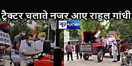 ट्रैक्टर चलाकर संसद पहुंचे राहुल गांधी, किसान विरोध बिल को वापस लेने की मांग