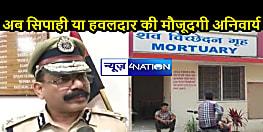 BIHAR NEWS: पोस्टमार्टम में होने वाली लापरवाही से डीजीपी नाराज, सभी जिलों के SSP/SP को भेजा संबंधित पत्र, दिए निर्देश...