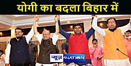 BJP ने 'सहनी' को दी थी 11 सीटें, 4 विधायकों के बूते 'योगी' के अपमान का बदला बिहार में लेना चाहते हैं मुकेश सहनी