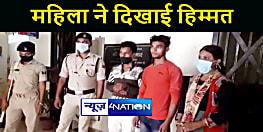 पटना की दबंग महिला ने दिखाई हिम्मत, पति के साथ लूटपाट करनेवाले बदमाश को पकड़ा, पुलिस के किया हवाले