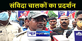 बिहार पुलिस संविदा चालकों ने स्थायी नियुक्ति को लेकर किया प्रदर्शन, 31 जुलाई को ख़त्म हो जायेगा कार्यकाल