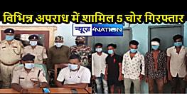 BIHAR NEWS: लगातार हो रही चोरी की घटनाओं में लखीसराय पुलिस को मिली बड़ी कामयाबी, 5 चोरो को रंगेहाथ किया गिरफ्तार