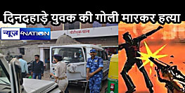 पटना सिटी में अपराध बेलगाम: 20 घंटे में तीसरी बार फायरिंग से थर्राया इलाका, एक ही दिन में दो हत्याओं से सनसनी