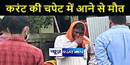 KATIHAR NEWS : करंट की चपेट में आया मोबाइल टावर कंपनी का कर्मी, मौके पर हुई मौत