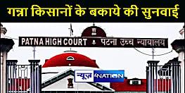 पटना हाईकोर्ट ने की गन्ना किसानों के बकाया राशि मामले की सुनवाई, अभ्यावेदन देने का निर्देश