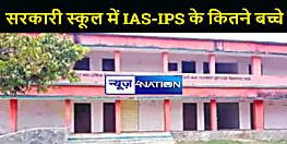 सरकारी स्कूलों में IAS-IPS अफसरों के कितने बच्चे पढ़ रहे? पटना HC के आदेश पर शिक्षा विभाग ने सभी DM-SP से मांगी जानकारी