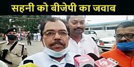 सहनी को BJP ने दिया जवाब: उनकी हर बात सुनी जाए यह संभव नहीं, भाजपा कोटे के मंत्री की खरी-ख़री.....