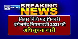 राज्य सरकार ने जारी की बिहार विधि पदाधिकारी इंगेजमेंट नियमावली 2021 की अधिसूचना, पढ़िए पूरी खबर