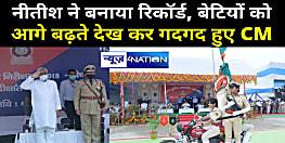 सीएम नीतीश ने पुलिस अकादमी में ली दारोगा के पासिंग आउट परेड की सलामी, कहा किसी भी राज्य से ज्यादा महिला पुलिस बिहार में है