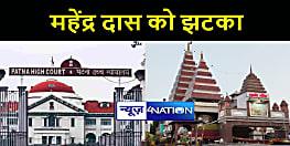 पटना उच्च न्यायालय ने महेंद्र दास को दिया झटका, हनुमानगढ़ी ने बनाया था महावीर मंदिर का महंत, पढ़िए पूरी खबर