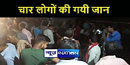 BIG BREAKING : शौचालय की टंकी में गिरे बच्चे को बचाने में चार लोगों की गई जान, गांव में मचा कोहराम