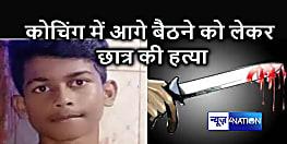 छात्र की चाकू मारकर हत्या, कोचिंग में आगे बैठने को लेकर हुए विवाद को बताया जा रहा है कारण