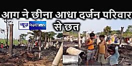 आग में जलकर राख हो गया आधा दर्जन परिवारों का आशियाना, कोई हताहत नहीं, लेकिन लाखों की संपत्ति का हुआ नुकसान