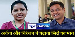 UPSC 2020 में नवादा जिले से 2 अभ्यर्थी हुए सफल, निरंजन को दूसरे और अर्चना ने तीसरे प्रयास में मिली बड़ी सफलता