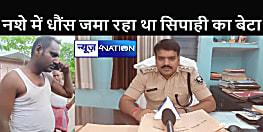 पुलिसकर्मी का पुत्र शराब के नशे में हंगामा करते हुए गिरफ्तार हुआ, एक दिन पहले एक चौकीदार नशे में पाया गया था टुन्न