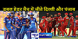 IPL 2021: शनिवार को खेले गए दो मुकाबले में दिल्ली और पंजाब को मिली जीत, SRH प्लेऑफ की दौड़ से बाहर