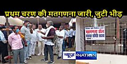 BIHAR NEWS: दो प्रखंडों में हुए पंचायत चुनाव की मतों की गिनती जारी, 17-17 टेबल पर बारीकी से की जा रही है मतगणना