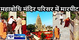 महाबोधि मंदिर परिसर में मारपीट, पूजा करने आई महिला बौद्ध भिक्षुणी को पीट-पीटकर किया घायल, प्राथमिकी दर्ज