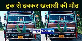 BHAGALPUR NEWS : ट्रक के नीचे सोया था खलासी, चालक ने चढ़ा दिया ट्रक, पहिये के नीचे दबने से खलासी की हुई मौत