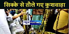 सीएम नीतीश के गृह जिले में उपेन्द्र कुशवाहा का जलवा, कार्यकर्ताओं ने सिक्के के तौला, पहनाया सोने का मुकुट