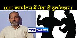 भाजपा नेता के साथ 'अधिकारी' ने की मारपीट! थाने में केस नहीं लिया तो कोर्ट में किया कंप्लेन