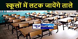 BIHAR NEWS : 31 दिसंबर के बाद 12 सौ स्कूलों में लटक जायेगा ताला, हजारों कर्मी हो जायेंगे बेरोजगार, जानिए वजह