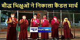 गया में पीड़िता बौद्ध भिक्षुणी सोनम दिकी के नेतृत्व में निकला कैंडल मार्च, मारपीट के आरोपी को गिरफ्तार करने की मांग