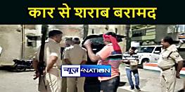 BIHAR NEWS : पुलिस गाड़ी में टक्कर मारकर भाग रहे कार को जवानों ने पकड़ा, भारी मात्रा में शराब बरामद