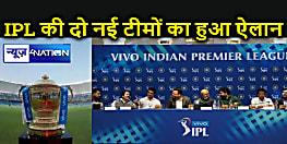 हो गया फैसला, अगले साल आईपीएल में खेलेगी लखनऊ और अहमदाबाद की टीम, दो टीमों के आने से बीसीसीआई हो गया मालामाल