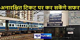 अब जनरल बोगियों के लिए नहीं करवाना होगा टिकट का आरक्षण, 13 ट्रेनों में शुरू हुई अनारक्षित कोच की सुविधा