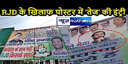 'भकचोन्हर' पर कांग्रेस का पोस्टर वार शुरू! दलितों के अपमान का बदला लेगा कुशेश्वरस्थान, पोस्टर में तेजप्रताप को मिली जगह
